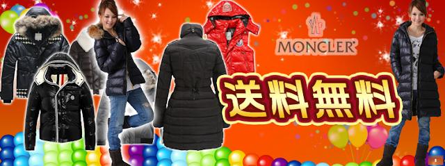Moncler2014新作