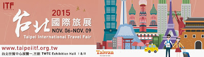 ITF台北國際旅展官方部落格