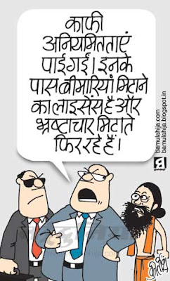 baba ramdev cartoon, corruption cartoon, corruption in india, CBI, indian political cartoon