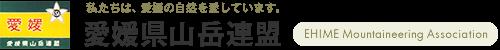 愛媛県山岳連盟