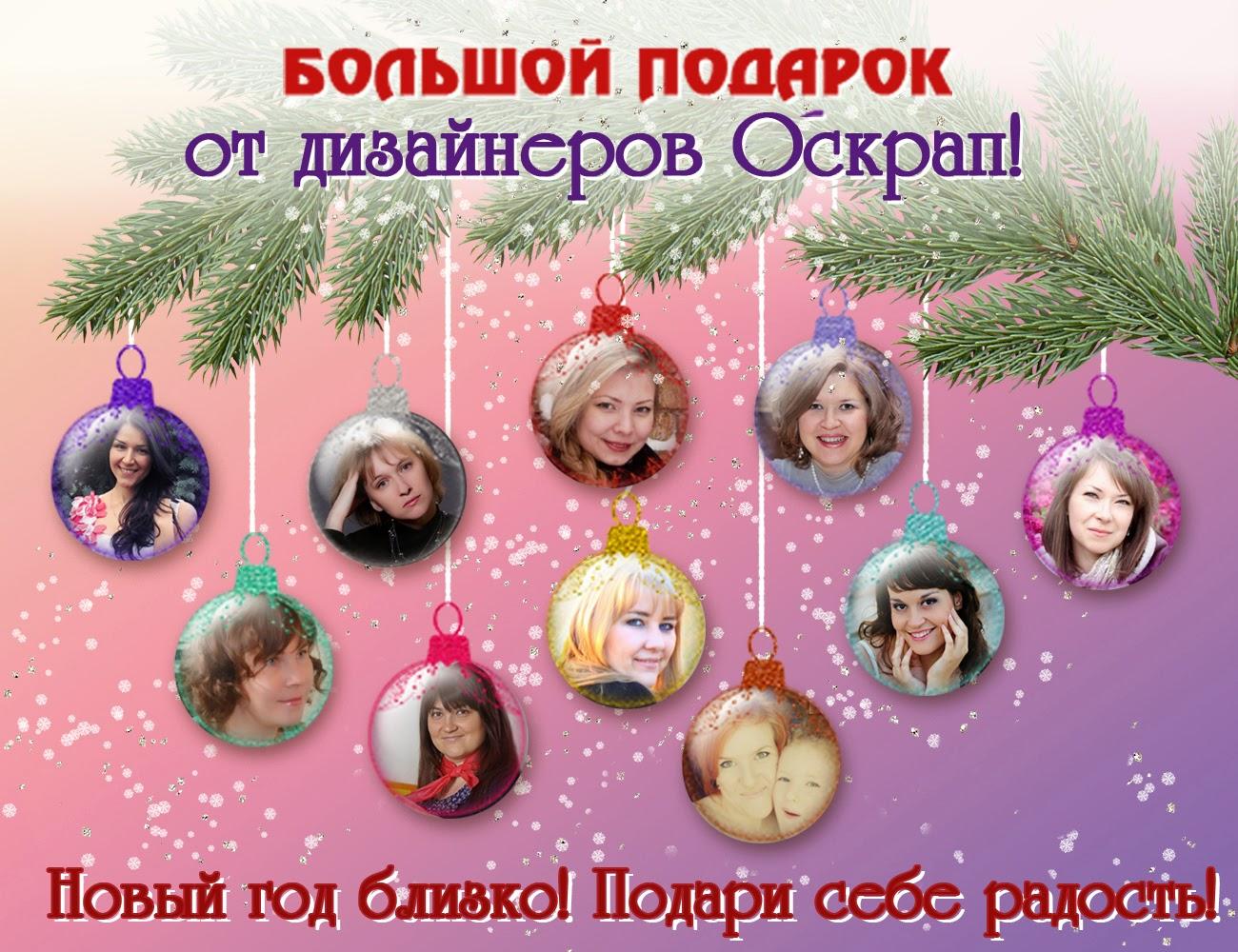 новогодний подарок в Оскрап