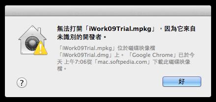Mac OS X 無法打開...,因為它來自未識別的開發者