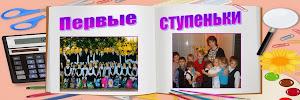 Блог нашего класса