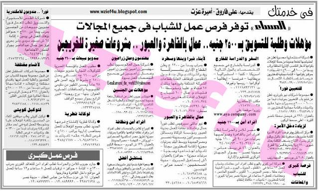 وظائف خالية بجريدة المساء 30/8/2012