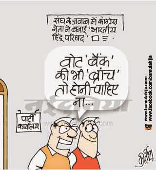 congress cartoon, cartoons on politics, vote bank cartoon, RSS cartoon