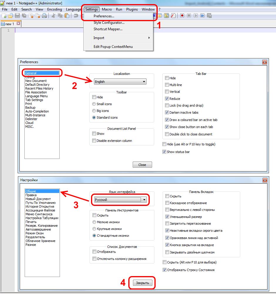 Notepad Plus Plus Изменение языка интерфейса