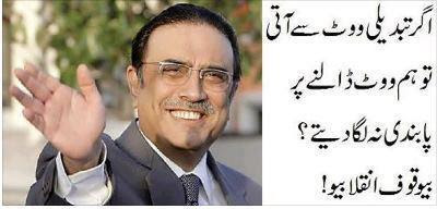 President Zardari Message
