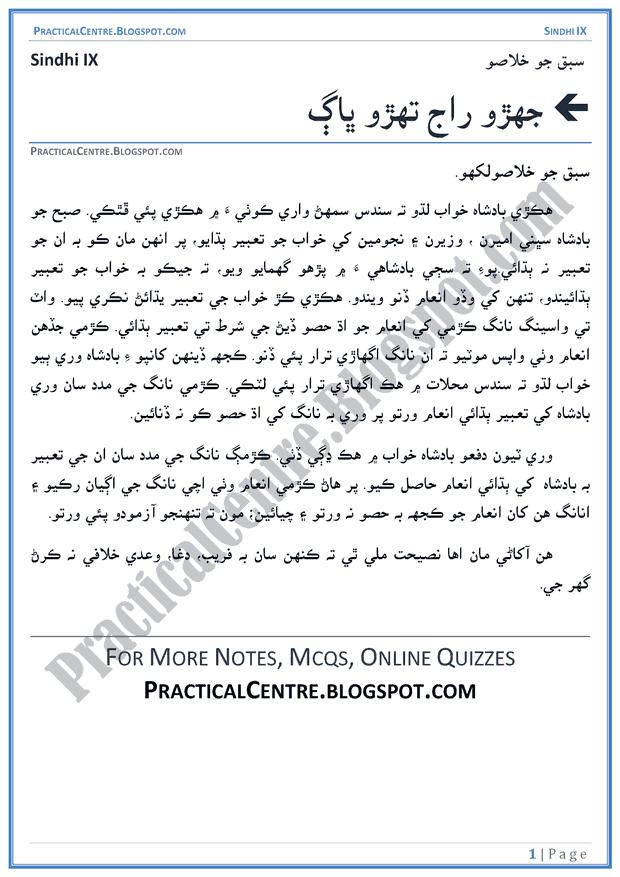 jesi-hukumat-wesa-naseeb-sabaq-ka-khulasa-sindhi-notes-ix