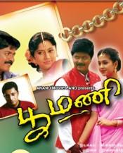 Aimbathilum Aasaivarum Tamil & English Song lyrics