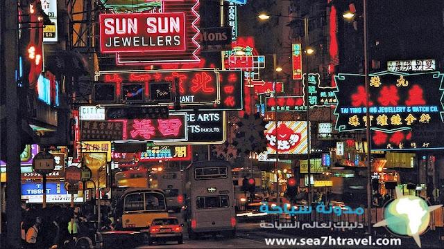مدينة كولون في هونغ كونغ