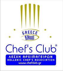 Γνωρίστε την Ελληνικη Λέσχη Αρχιμαγείρων