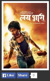 Lai Bhaari - 2014 Marathi Movie Online / Free Download