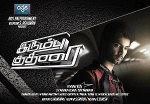 Irumbu Kuthirai Movie Teaser