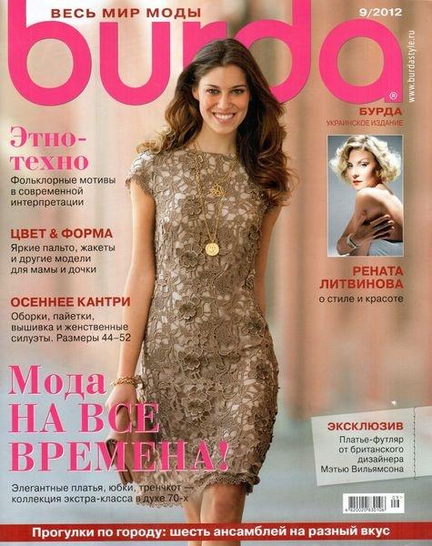 Журнал бурда мода своими руками139