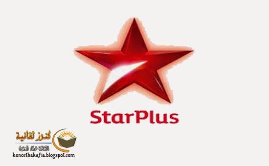 تردد قناة ستار بلس الهندية