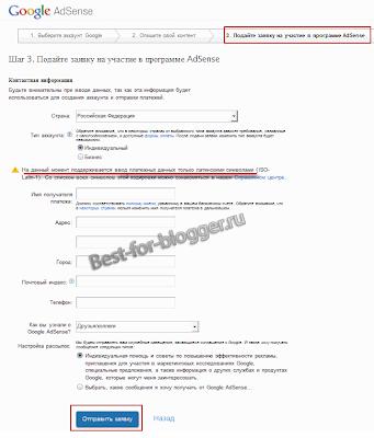 Регистрация в Google AdSense шаг3