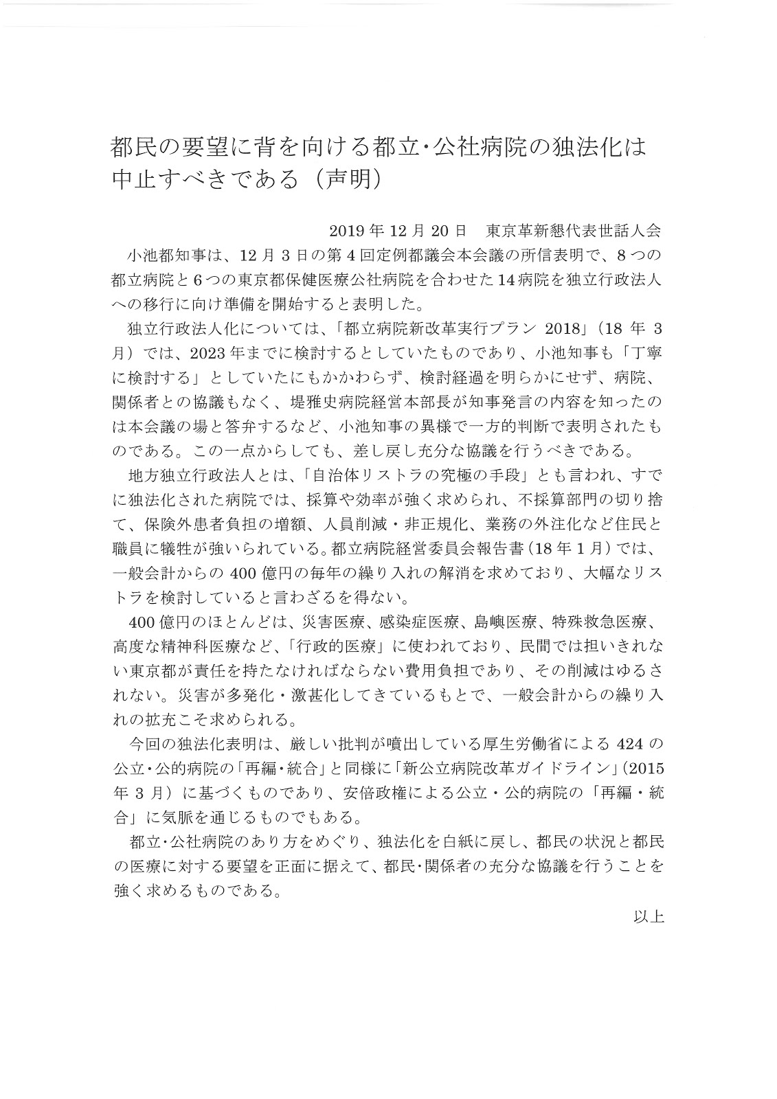 「都民の要望に背を向ける都立・公社病院の独法化は中止すべきである」東京革新懇が声明 2019年12月20日