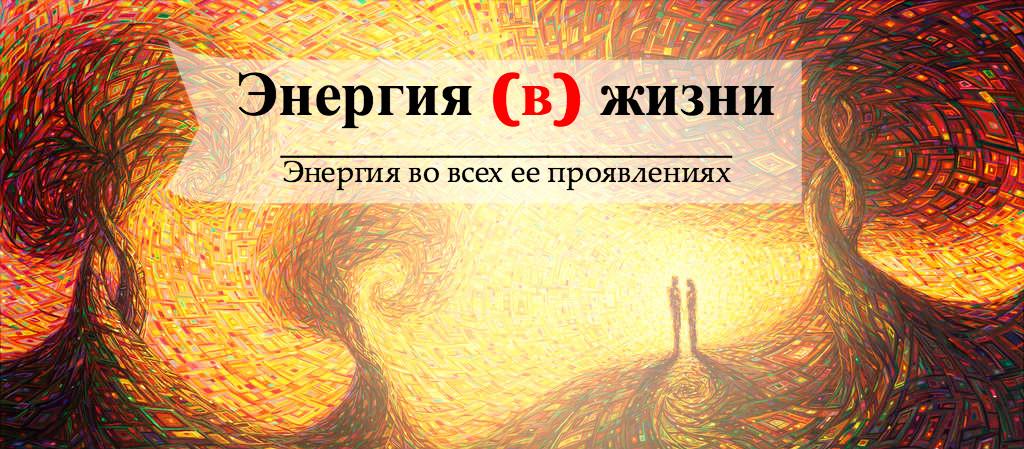 Энергия (в) жизни