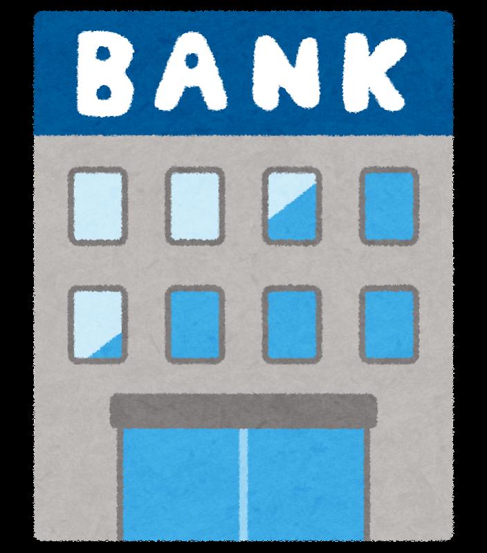 銀行の履歴書に書く志望動機の書き方・例文|高校生/転職