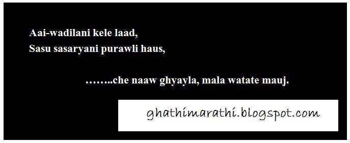 marathi ukhane in english21