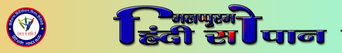 हिंदी सोपान, मलप्पुरम