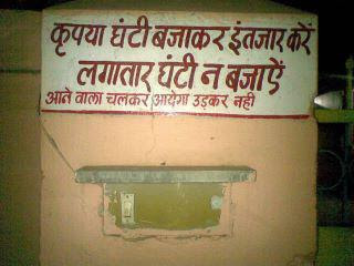 Please wait after Pressing the Door Bell, Dont Press it Continuously