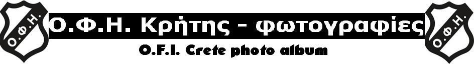 Ο.Φ.Η. Κρήτης - φωτογραφίες
