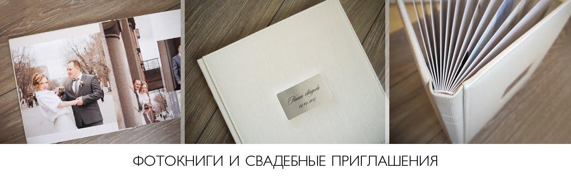 Фотокниги и свадебные приглашения