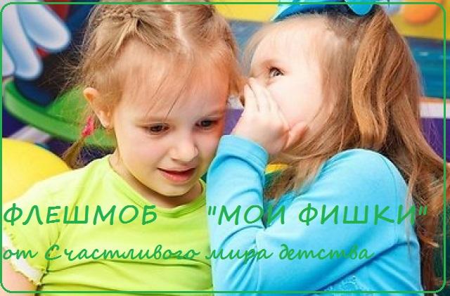 http://happydeti.blogspot.cz/2015/04/den-tretij-zadushevnie-besedi-ili-ih.html