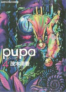 pupa 第01-04巻