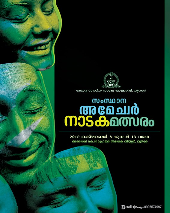 The Amateur Drama Festival Of Kerala Sangeetha Nataka Akademi Will Begin On October 8 2012 At KTMohammed Smaraka Regional Theatre Thrissur