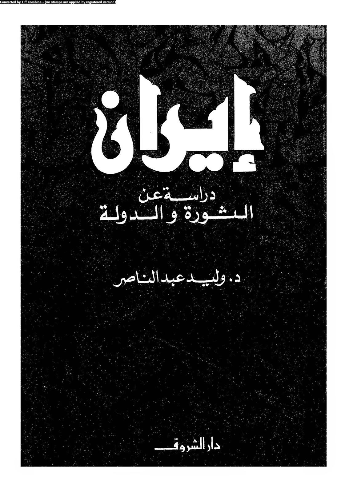 كتاب إيران: دراسة عن الثورة و الدولة لـ وليد عبد الناصر