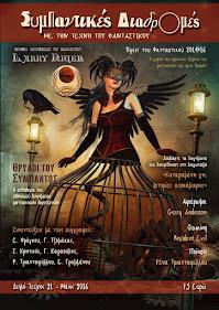 Περιοδικό Συμπαντικές Διαδρομές Νο 21