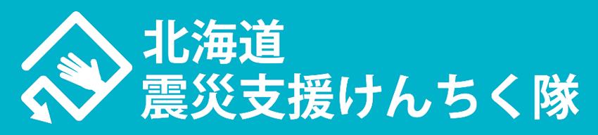 北海道・震災支援けんちく隊