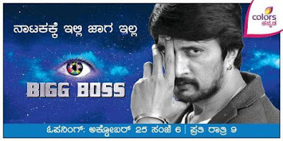 Biggboss Kannada Season 3 Watch Online