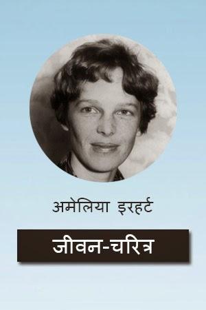 amelia earhart biography in hindi