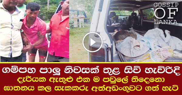 3 Mysterious Deaths in Gampaha - Updates