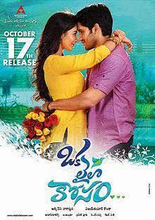 Oka Laila Kosam (2014) Telugu Movie Poster