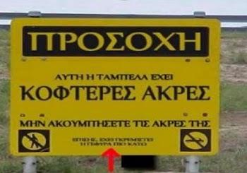 25 απίθανες πινακίδες οδικής σήμανσης που υπάρχουν πραγματικά. Ετοιμαστείτε για τρελό γέλιο!