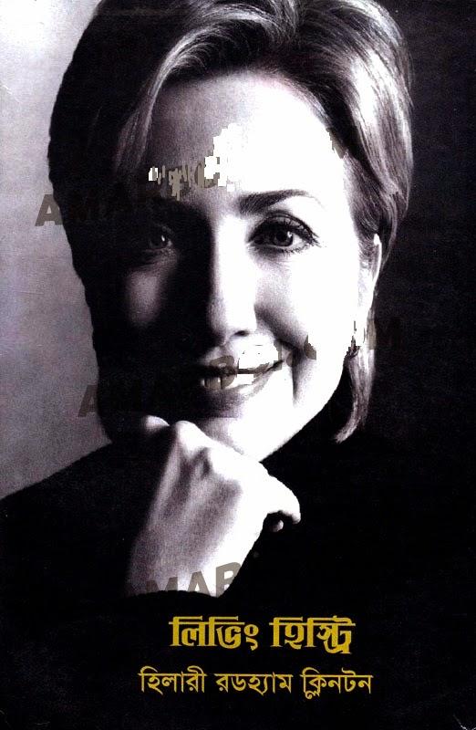 Living History By Hillary Rodham Clinton pdf