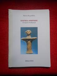 Νότα Κυμοθόη Ελάτεια Λοκρίδος Ιστορική Αναδρομή,Βιβλίο