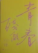 最新散文集:青春殘酷物語(邊度有書、一書齋、悅書房有售)