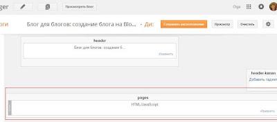 Макет блога, нет возможности добавить гаджет