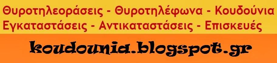 Θυροτηλεοράσεις - Θυροτηλέφωνα - Κουδούνια - Επισκευές - Εγκαταστάσεις - Αντικαταστάσεις