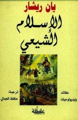 كتاب الإسلام الشيعي: عقائد و إيديولوجيات لـ يان ريشار