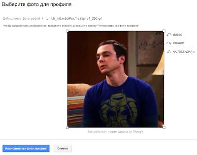 Анимированное фото в профиле Google+