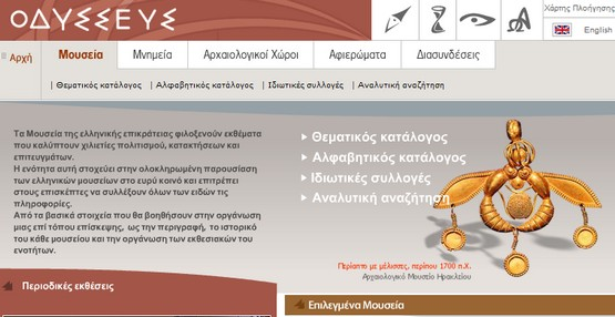http://odysseus.culture.gr/h/1/gh110.jsp