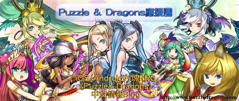 Puzzle & Dragons 應援團