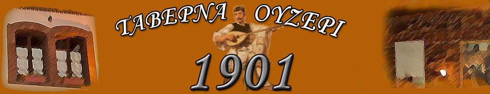 ΕΛΛΗΝΙΚΗ ΤΑΒΕΡΝΑ 1901 ΘΕΣΣΑΛΟΝΙΚΗ