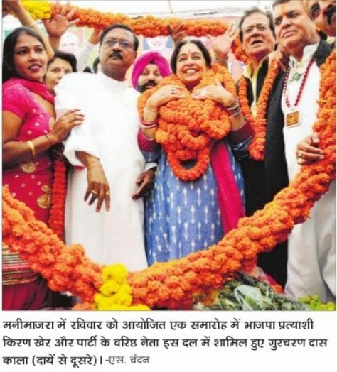 मनीमाजरा में रविवार को आयोजित एक समारोह में भाजपा प्रत्याशी किरण खेर, पूर्व सांसद सत्य पाल जैन और पार्टी के अन्य वरिष्ठ नेता इस दल में शामिल हुए गुरचरण दास काला के साथ।